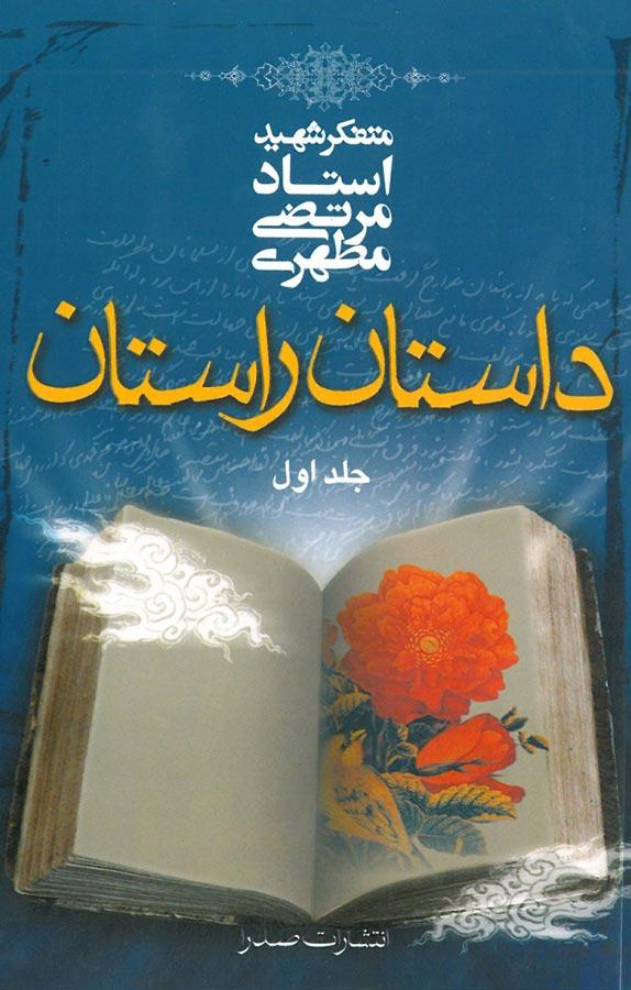 کتاب داستان راستان
