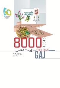 کتاب زیستشناسی و آزمایشگاه ۲  – بخش دوم