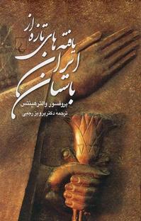 کتاب یافتههای تازه از ایران باستان
