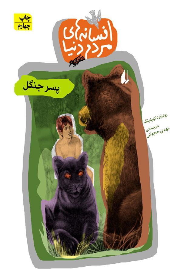 کتاب پسر جنگل