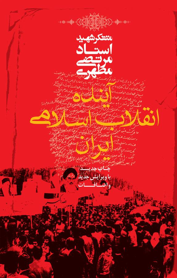 کتاب آینده انقلاب اسلامی
