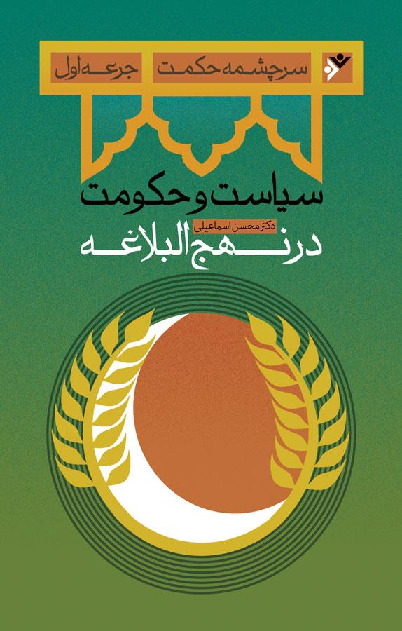 کتاب سیاست و حکومت در نهجالبلاغه