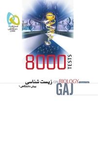 کتاب زیستشناسی پیشدانشگاهی ۱