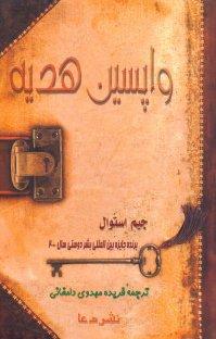 کتاب واپسین هدیه