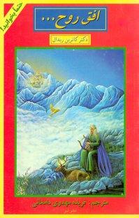 کتاب افق روح ...