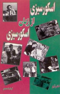 کتاب اسکورسیزی از زبان اسکورسیزی