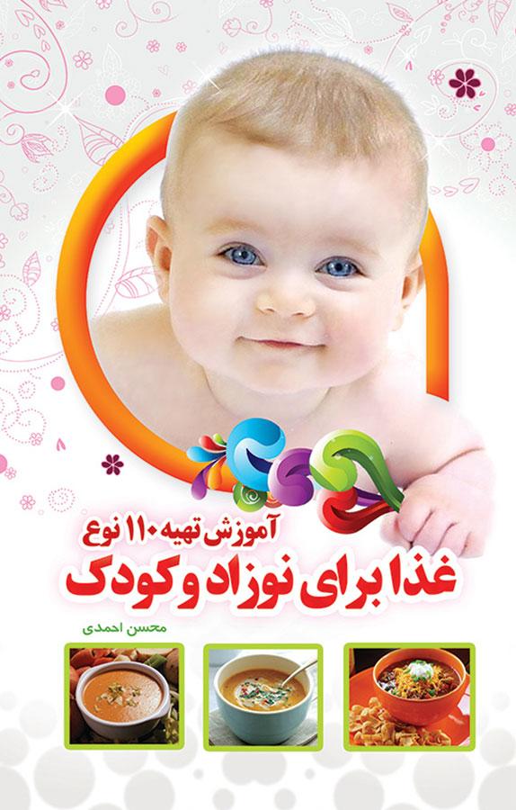 کتاب آموزش تهیه ۱۱۰   غذا برای نوزاد و کودک