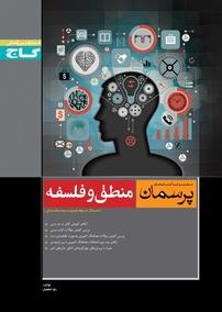 کتاب منطق و فلسفه – سال سوم دبیرستان