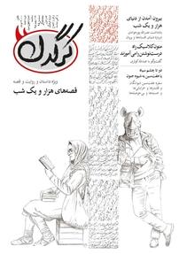 مجله هفتگی کرگدن شماره ۴۳