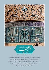 مجله فصلنامه فرهنگی، اجتماعی، اقتصادی دریچه شماره ۴۲ -۴۱