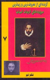کتاب گزیدهای از معروفترین و زیباترین سرودههای اسپانیایی