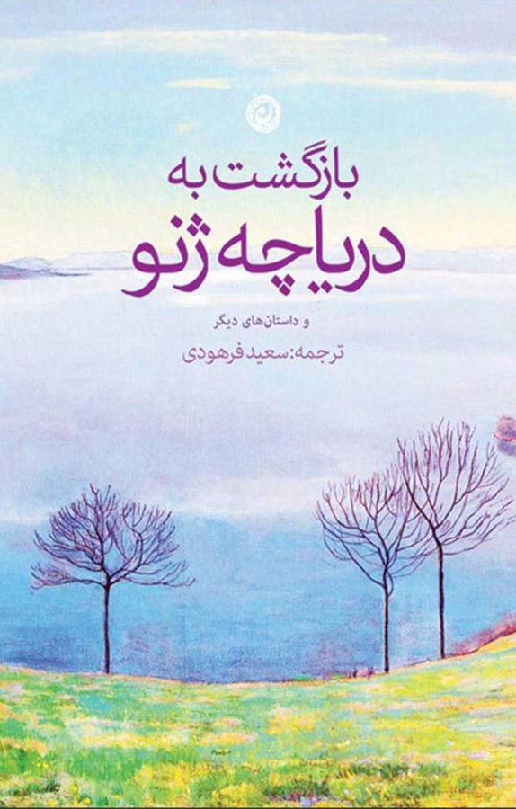 کتاب بازگشت به دریاچه ژنو و داستانهای دیگر