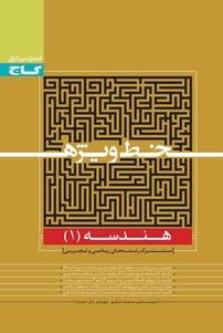کتاب هندسه (۱ ) – مشترک رشتههای ریاضی و تجربی (نسخه PDF)