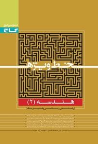 کتاب هندسه (۲ ) – رشتهی ریاضی و فیزیک (نسخه PDF)
