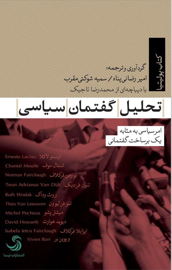 کتاب تحلیل گفتمان سیاسی