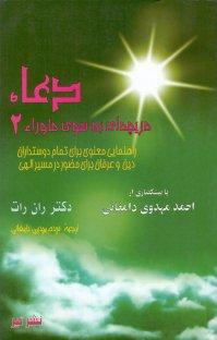 کتاب دعا دریچهای به سوی ماوراء ـ ۲