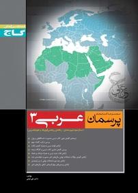 کتاب عربی (۳ ) رشتهی ریاضی فیزیک و علوم تجربی – سال سوم دبیرستان (نسخه PDF)