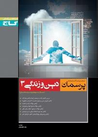 کتاب دین و زندگی (۳ )