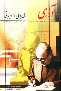 مجله فصلنامهیبه زبان ترکی و فارسی آذری شماره ۷