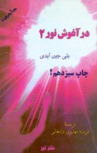 کتاب در آغوش نور - ۲