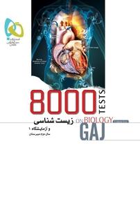 کتاب زیستشناسی و آزمایشگاه ۱  – سال دوم دبیرستان