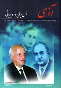 فصلنامهی(بینالمللی)به زبان ترکی و فارسی آذری شماره ۸ (نسخه pdf)