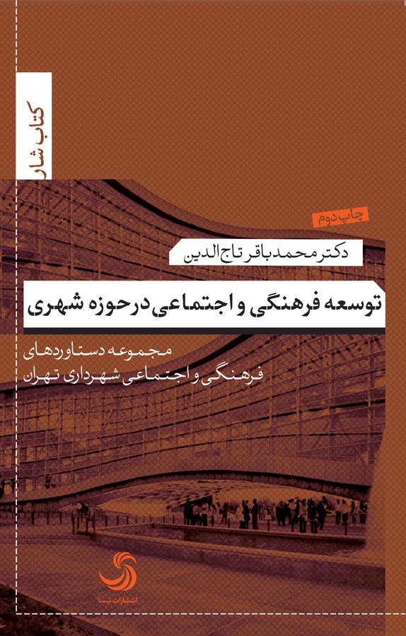 کتاب توسعه فرهنگی و اجتماعی در حوزه شهری