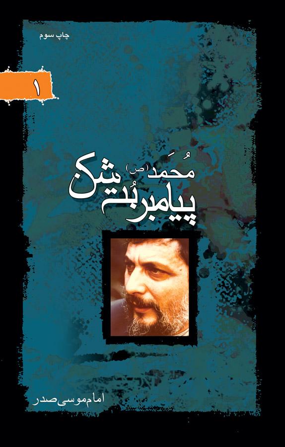 محمد(ص)، پیامبر بتشکن