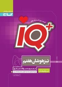 مجموعه سوالات جامع تیزهوشان هفتم (نسخه PDF)