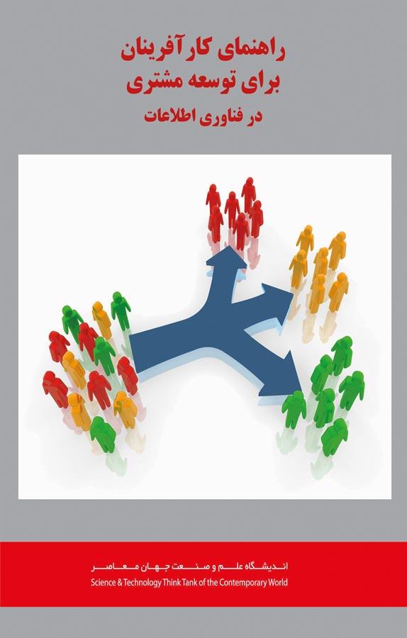 کتاب راهنمای کارآفرینان برای توسعهی مشتری در فناوری اطلاعات