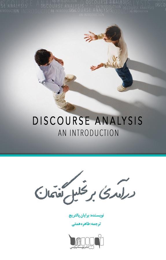 کتاب درآمدی بر تحلیل گفتمان