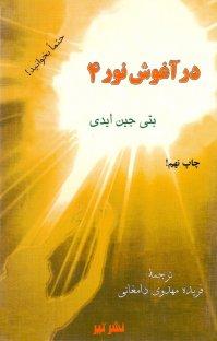 در آغوش نور ۴: تاثیر و بازتاب اعمال بشری د رعالم هستی...