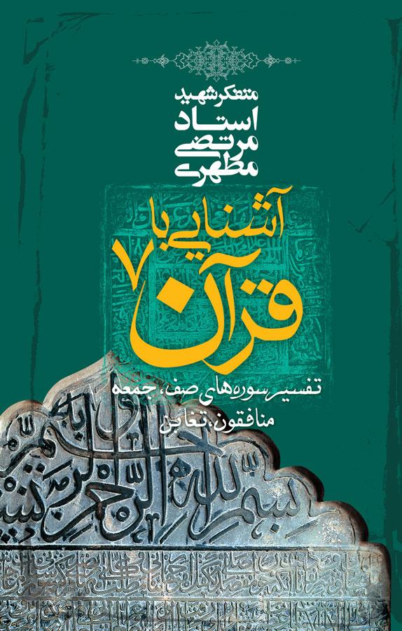 کتاب آشنایی با قرآن