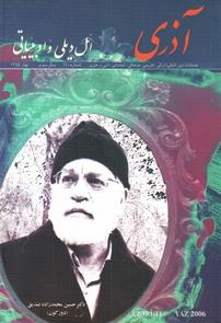 مجله فصلنامهیبه زبان ترکی و فارسی آذری شماره ۱۱
