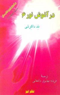 در آغوش نور - ۶: مسيری سريع برای رسيدن به بهشت