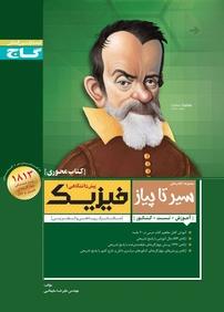 کتاب فیزیک پیشدانشگاهی ۱  - مشترک ریاضی و تجربی