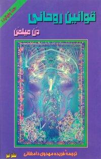 کتاب قوانین روحانی