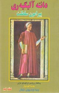 کتاب پیرامون سلطنت