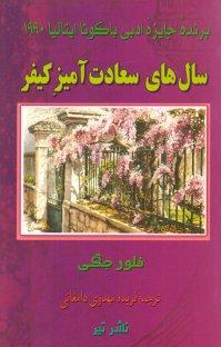 کتاب سالهای سعادت آمیز کیفر