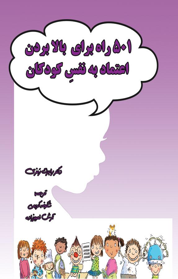 کتاب ۵۰۱  راه برای بالا بردن اعتماد به نفس کودکان