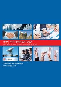 کتاب گزارش آماری حقوق و دستمزد ۱۳۹۲