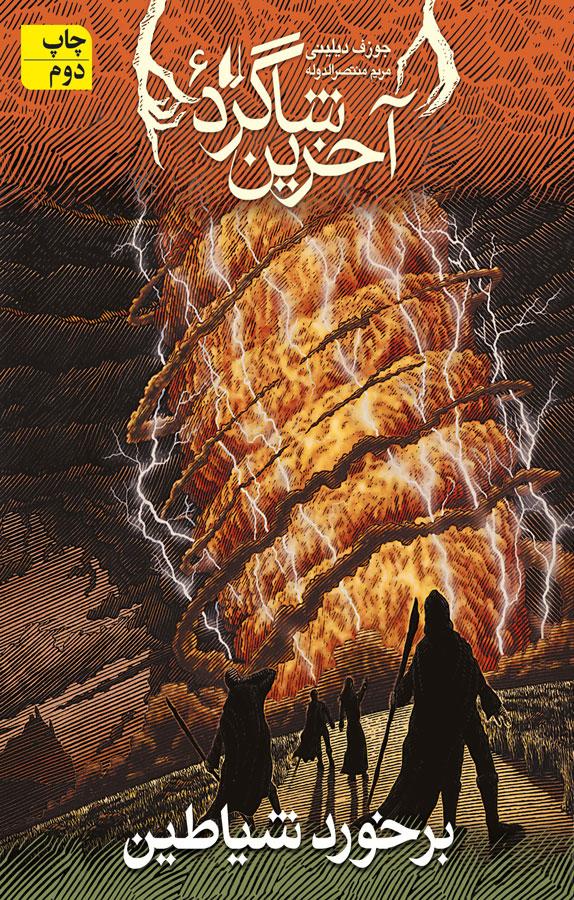 کتاب برخورد شیاطین