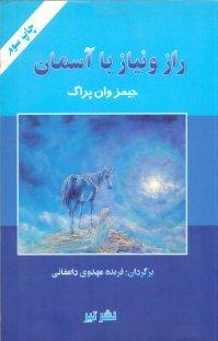 کتاب راز و نیاز با آسمان