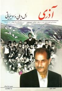 فصلنامهی(بینالمللی)به زبان ترکی و فارسی آذری شماره ۱۴ (نسخه pdf)