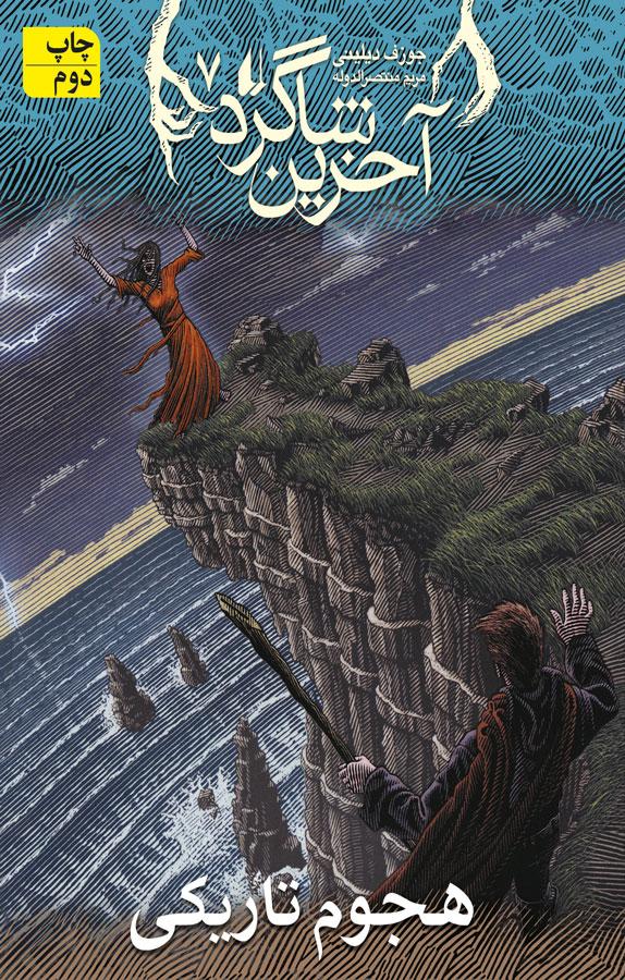 کتاب هجوم تاریکی