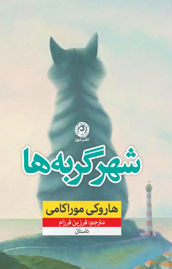 کتاب شهر گربهها