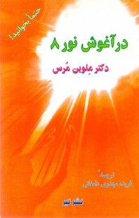 در آغوش نور ـ ۸: دگرگونی و تحوّلی که آدمی با نور الهی در وجود خویشتن تجربه میکند