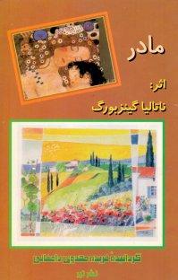 کتاب مادر