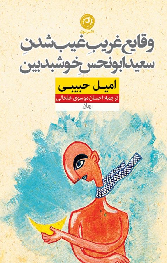 کتاب وقایع غریب غیبشدن سعید ابونحس خوشبدبین