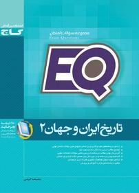 کتاب تاریخ ایران و جهان ۲